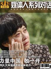 512责任中国-敬一丹