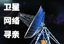 地震灾区卫星网络寻亲