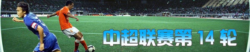 08中超视频;08中超联赛;联赛视频;中超联赛视频;中超直播