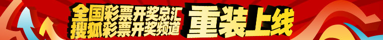 搜狐彩票开奖频道重装上线
