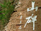 中国最早的帝都所在地