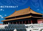 北京奥运会将是一个契机,一个向世界展示现代、进步的中国的机会。