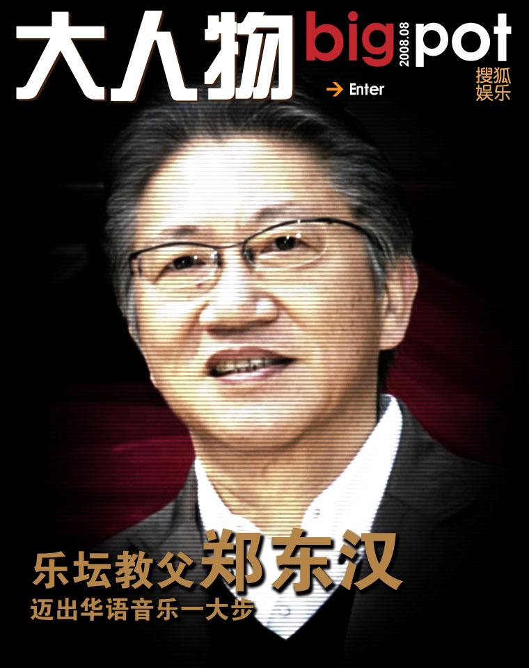 郑东汉,郑中基,蔡依林,萧亚轩,EMI,金牌大风