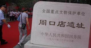 圣火北京传递第三日 起点周口店猿人遗址