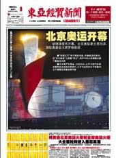 东亚经贸新闻