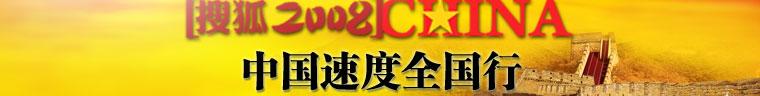中国速度全国行走进苏宁电器