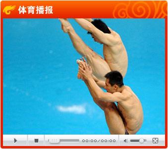 视频:秦凯/王峰再创辉煌 男子双人3米板折桂