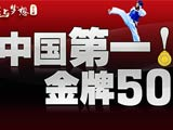 中国第一,金牌50+?