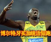 博尔特:牙买加人统治短跑