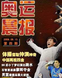 仲满,奥运,北京奥运,08奥运,2008