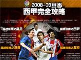 2008-09赛季西甲前瞻