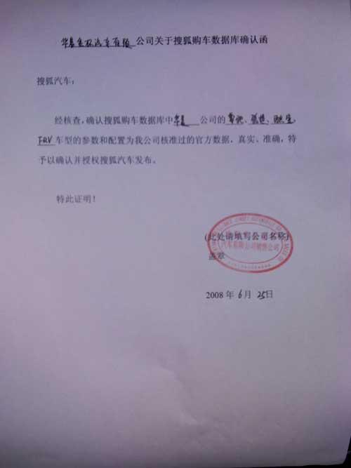 华晨汽车确认函