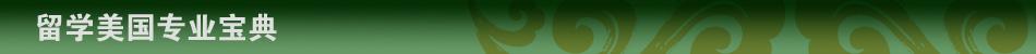 留学奥运汇;后奥运时代留学;美国留学全指导;美国留学指导;留学美国专题;美国留学专题;美国留学;留学美国;美国大学;美国院校排名;文理学院;美国社区大学;GMAT;GRE;嘉华世达;王敬;美国MBA申请;搜狐出国;留学热门专业
