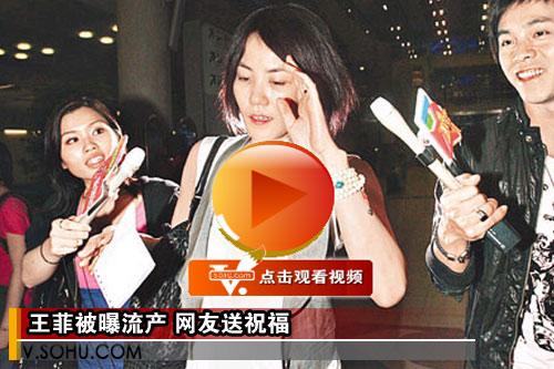 视频:王菲被曝流产 网友送祝福