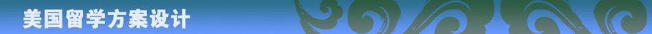 留学奥运汇;后奥运时代留学;美国留学全指导;美国留学指导;留学美国专题;美国留学专题;美国留学;留学美国;美国大学;美国院校排名;文理学院;美国社区大学;GMAT;GRE;嘉华世达;王敬;美国MBA申请;搜狐出国;加州理工大学;宾夕法尼亚大学;杜克大学;达特茅斯学院;哥伦比亚大学;普林斯顿大学;哈佛大学;耶鲁大学;麻省理工大学;斯坦福大学