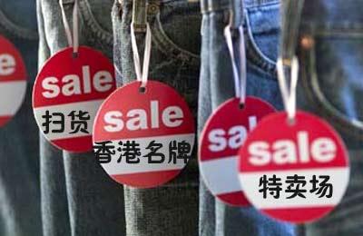 扫货香港名牌特卖仓