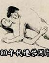 曾遭禁的性爱文化