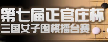 第七届正官庄杯三国女子围棋擂台赛