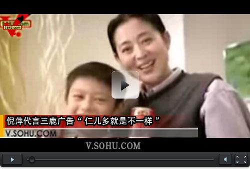"""视频:倪萍代言三鹿广告 """"仁儿多就是不一样"""""""