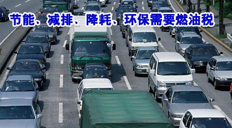 燃油税 节能 减排