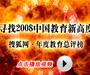 中国教育总评榜