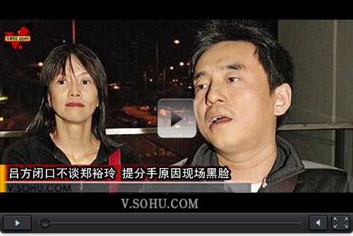 视频:吕方闭口不谈郑裕玲 提分手原因现场黑脸