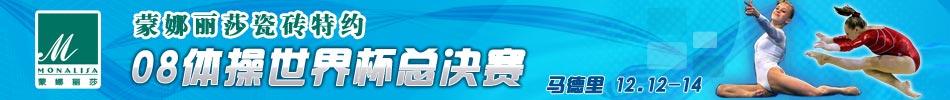 体操,世界杯总决赛,程菲,杨威,何可欣