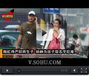 视频:陶虹待产即将生子 徐峥为孩子取名字犯难