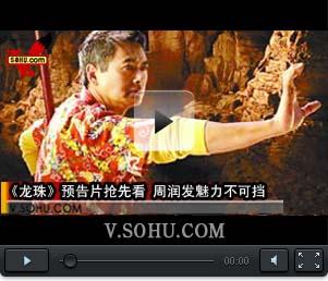 视频:《龙珠》预告片抢先看 周润发魅力不可挡