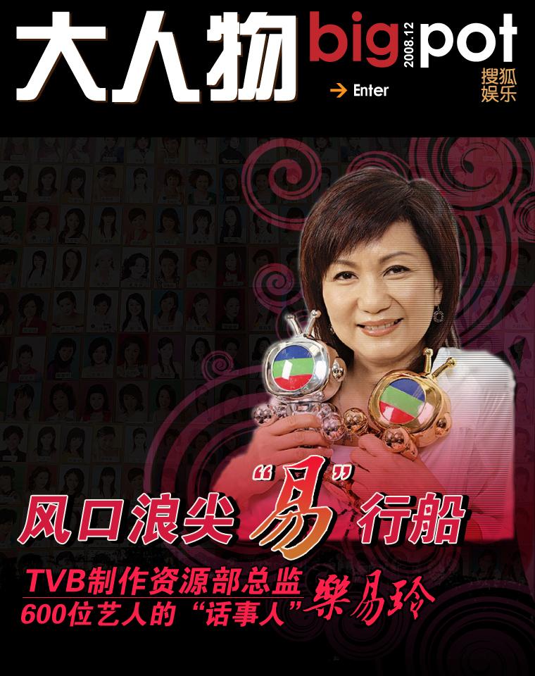 乐易玲,TVB
