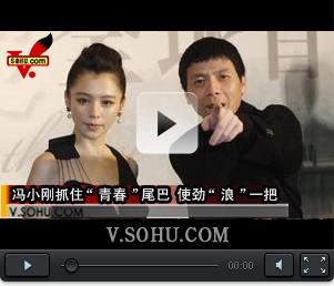 """视频:冯小刚抓住""""青春""""尾巴 使劲""""浪""""一把"""