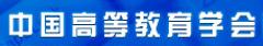 中国高等教育学会