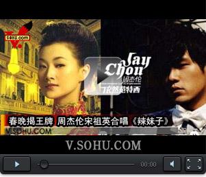 视频:春晚揭王牌 周杰伦宋祖英合唱《辣妹子》