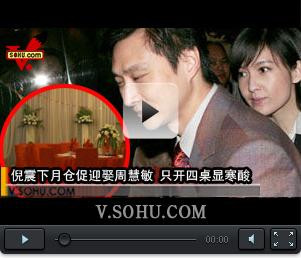 视频:倪震下月仓促迎娶周慧敏 只开四桌显寒酸