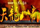 2008体坛:天龙八部