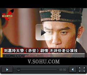 视频:刘嘉玲大赞《赤壁》剧情 不评价老公演技