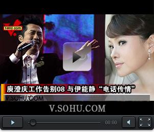 """视频:庾澄庆工作告别08 与伊能静""""电话传情"""""""