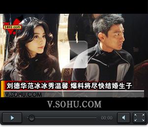 视频:刘德华范冰冰秀温馨 爆料将尽快结婚生子