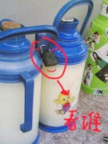 看看我们学校mm是如何防小偷偷暖水瓶的