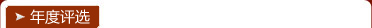 留学盘点;预科;留学预科;预科盘点;教育评选;教育总评榜;光荣与梦想;搜狐教育年度盛典;预科数据;中加;北外诺加;留学基金委;澳际预科;人大财金学院预科;左罡;帅杨;张建波;李白焰;张庆元