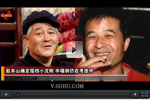 视频:赵本山确定搭档小沈阳 毕福剑仍在考虑中