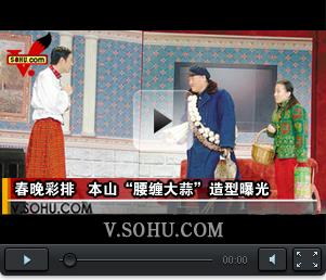"""视频:春晚二次彩排 本山""""腰缠大蒜""""造型曝光"""