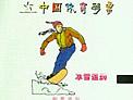 体彩展示单板滑雪