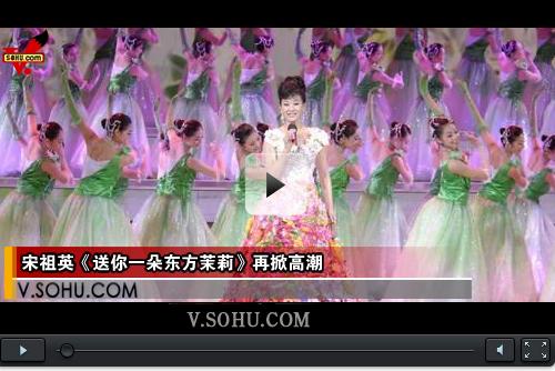 视频:宋祖英《送你一朵东方茉莉》再掀高潮