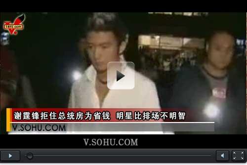 视频:谢霆锋拒住总统房为省钱 明星比排场不明智