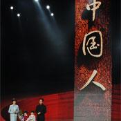 感动人物给中国人颁奖