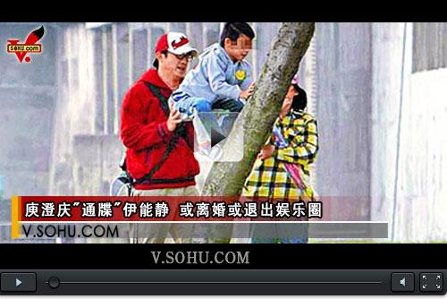 视频:庾澄庆