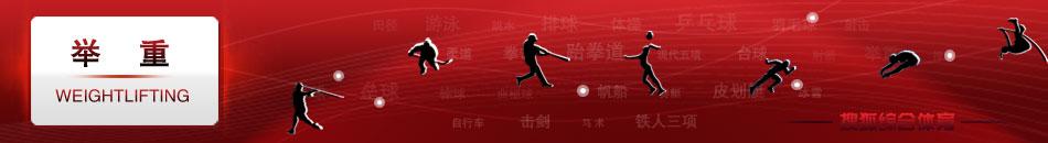 举重,举重赛程,举重视频,举重比赛,举重图片,中国举重,中国举重队,女子举重,举重冠军,奥运,张湘祥,龙清泉,廖辉,张国政,占旭刚,陈燮霞,陈艳青,刘春红,曹磊,穆爽爽,马文广,搜狐体育,体育新闻,体育视频,体育,搜狐