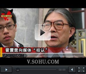 """视频:霍震霆向媒体""""招认"""" 四年后迎娶郭晶晶"""