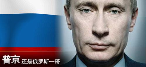 普京:还是俄罗斯一哥